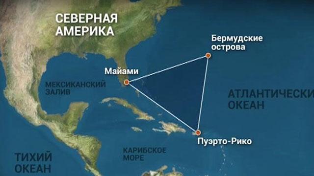 Бермудский треугольник: миф или реальность
