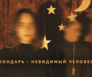Текст песни Бондарь — Невидимый человек (Crushing planes prod.)
